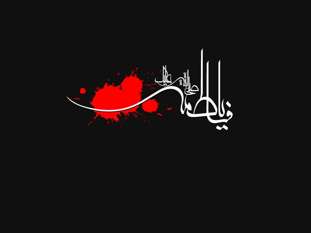 شهادت حضرت زهرا علیها السلام